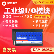 8-channel 50A current relay control switch alarm acquisition module RS232 isolation RS485 0808C