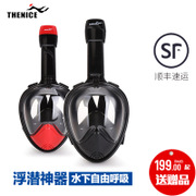 THENICE snorkeling Sambo mask myopia full dry breathing tube mirror swimming diving equipment for children and adults