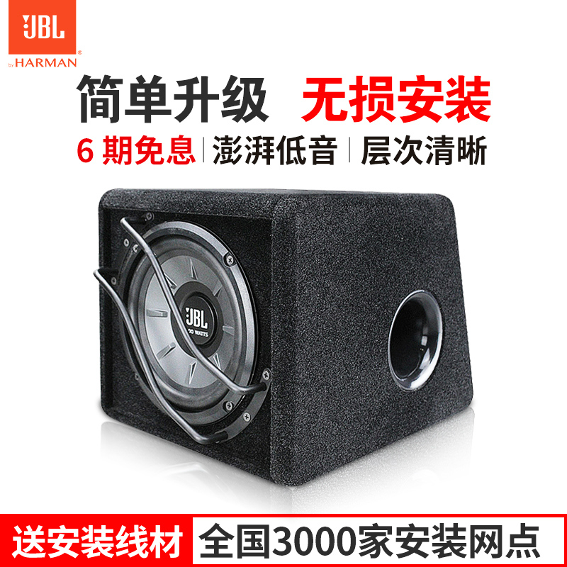 Car subwoofer, JBL car subwoofer active audio car subwoofer car with low speaker body modified 8 inch 10 inch