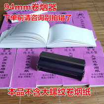 1800 sheets of 94mm paper manual paper machine without silk smoke paper filter sponge mouth large row smoke paper