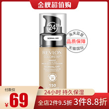 Revlon/Revlon Foundation Concealed Defect 24-hour Whitening and Moisturizing Permanent BB Cream Naked Makeup Female Genuine