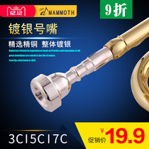 Mammoth silver-plated trumpet mouth 3c5c7c Labor-saving student beginner playing grade musical instrument accessories trumpet Tsui