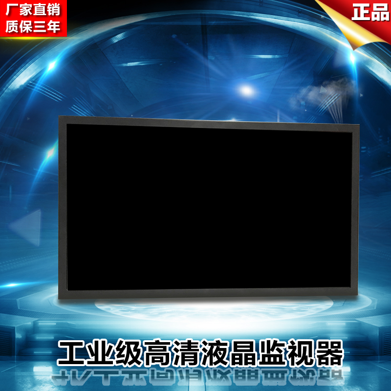 "HD LCD monitor 26 ""industrial security display 27"" monitoring display metal shell"