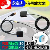 GPS amplifier GPS repeater car enhanced cell phone Navigator signal car GPS antenna amplifier