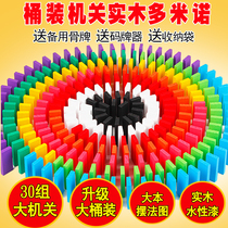 Domino Children 500 block 1000 standard adult lean intelligence male and girl building block system toys