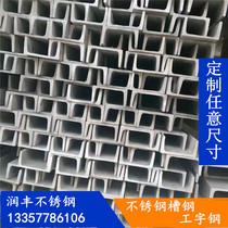 201 304 316 Stainless Steel Groove Steel * U steel H Steel Custom