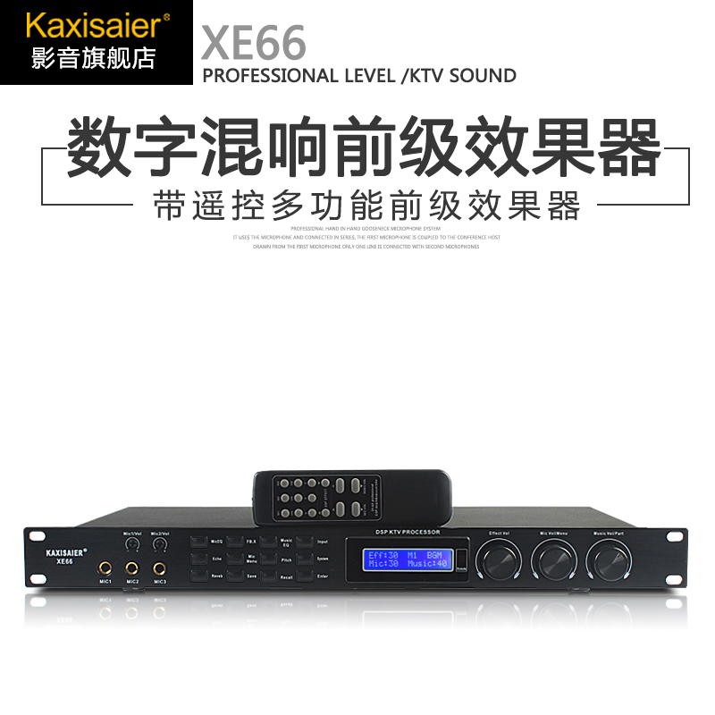 KAXISAIER XE66 Front Anti-whistling Digital Effector KTV Front Reverberation Equalization