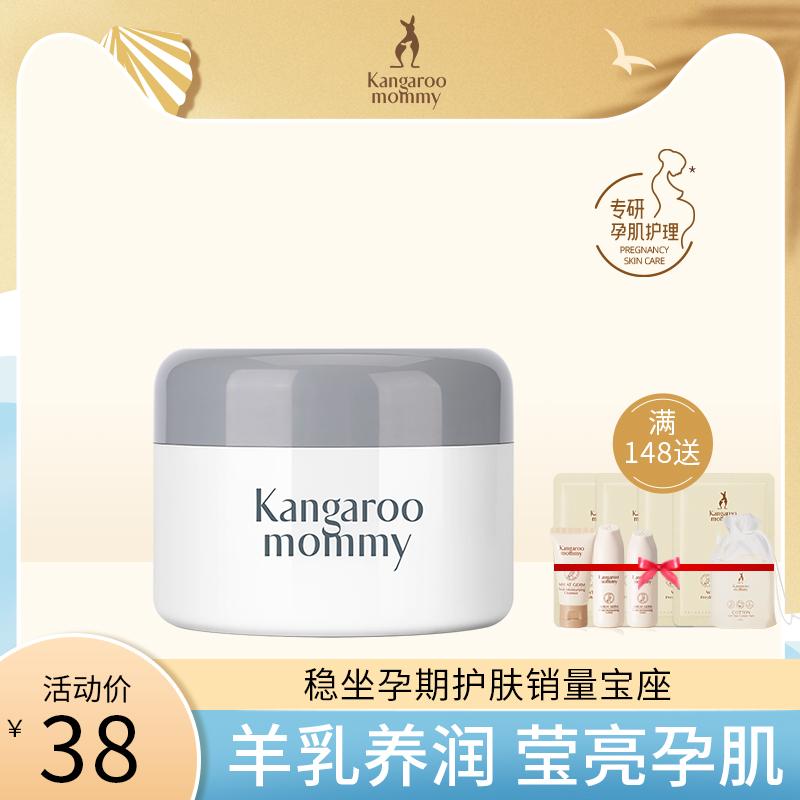 Kangaroo mother pregnant woman mask pregnant sleep mask natural amniotic moisturizing moisturizing bright skin care products
