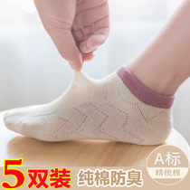 Boy spring and Autumn pure cotton medium big boy breathable mesh white socks