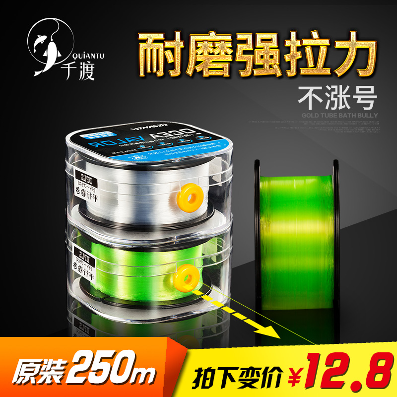 Qiandu Japan original silk competitive fishing line main line sub-line nylon line fishing line wear-resistant road Asian line set