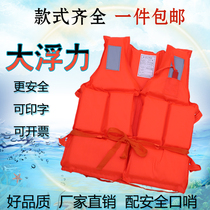 Life Jacket Adult Professional portable fishing Snorkeling Angeles fishing thickened Oxford marquee children large buoyancy vest boat