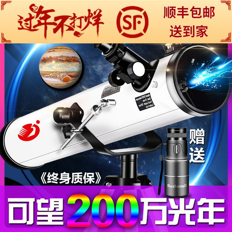 Large calibre 100000 times astronomical telescope deep space HD adult student childrens gift professional stargazer