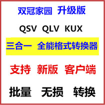 qlv qsv movie format conversion mp4 software tool HD distortion-free transcoder kux mention instead of transfer service