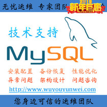 MySQL Database cloud server ECS installation Upgrade backup Recovery Repair optimization Migration Consulting Monthly