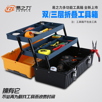 Folding toolbox Three-story car large tool box Home storage portable multi-function repair tool