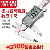 Drisi electronic cursor caliper high-precision number display industrial-grade home small text play high-depth oil scale caliper