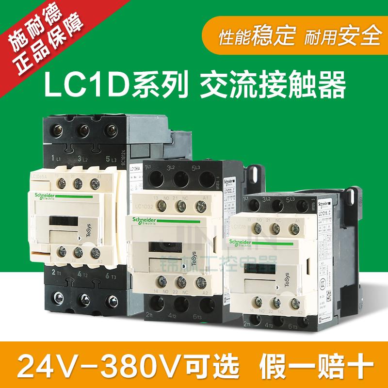 Schneider contactor 220V LC1D09M7C 12 18 25 32 40 65A AC 380V 110V