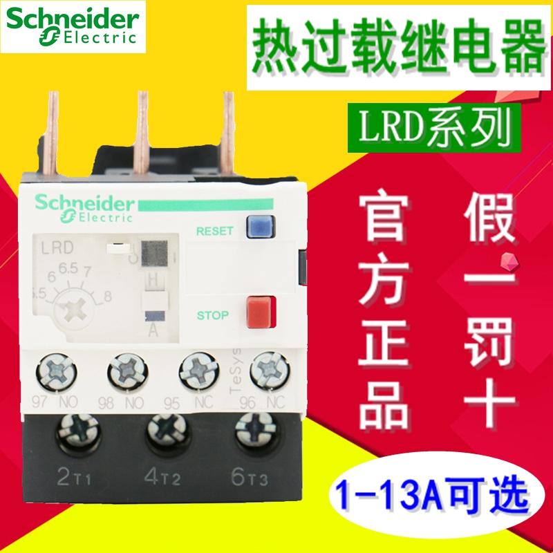 Schneider thermal overload relay LRD05C 06C 07C 08C 10C 12C 14C 16C 21C 32C