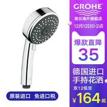 GROHE Gaoyi Handheld sprinkler head German original imported bathing head general shower single head 26094