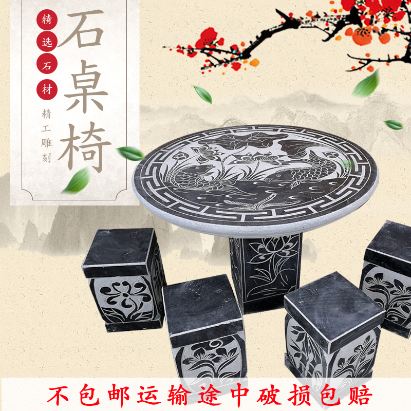 The new stone table stone stool courtyard garden home outdoor natural 巖 carved stone table stone stool
