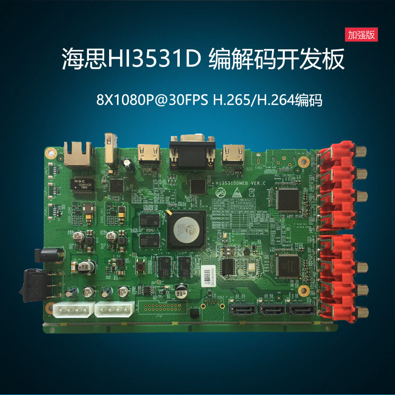Heise HI3531D Development Board Enhanced H.265/H.264 Coding Professional Customized Audio and Video