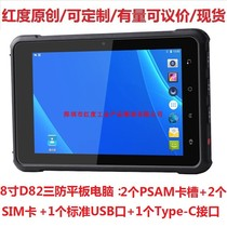 Special offer new 8 inch IP67 three anti-flat panel industrial computer Intel X86 4G network field resistance to high and low temperature.