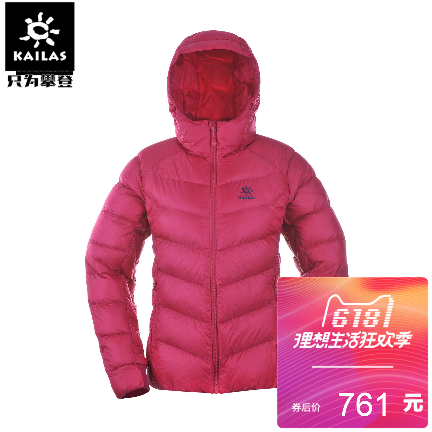KAILAS / Kaile stone outdoor sports women's autumn and winter warm lightweight stretch down jacket KG320026