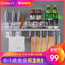 Kabe kitchen shelf wall hanging hardware knife rack condiment collection hanger kitchen and sanitary appliances space aluminum kitchen accessories