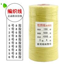 Kite line Kefra Pull line braided wire dupont Taiwan Seiki Kaisheng cutting wire wheel accessories genuine