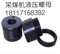 Manufacturer Low price direct coal shearer hydraulic NUT hydraulic bolt tensioner Locking Nut