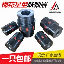 Motor plum claw coupling 45 round steel elastic XL ML high torque star coupling mode ordered coupling