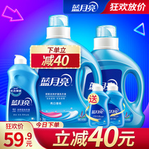 Blue Moon Laundry Liquid Fragrance Lasting fragrance Wholesale Home installation official flagship store website promotional combination