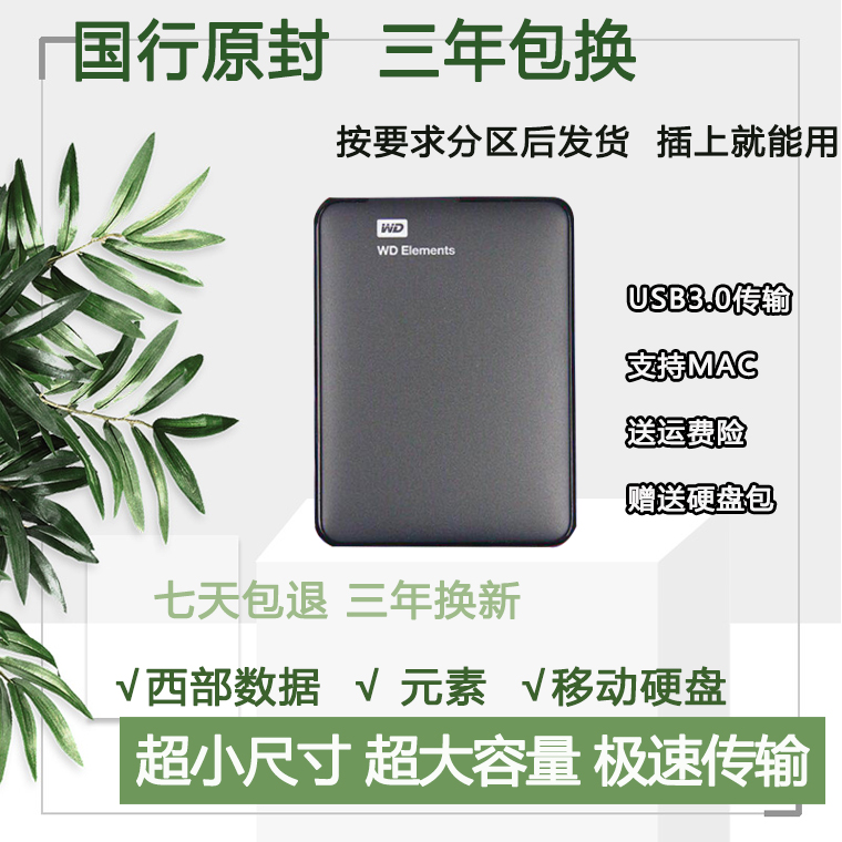 Wd external hard drive, Western Digital genuine WD mobile hard disk 500g/120g/160g/250g/320g/1TB/80G ultra-thin usb3.0