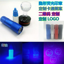 Stealth seal seal oil anti-counterfeiting fluorescent seal logo stamp custom ticket nightclub UV light hotel inspection