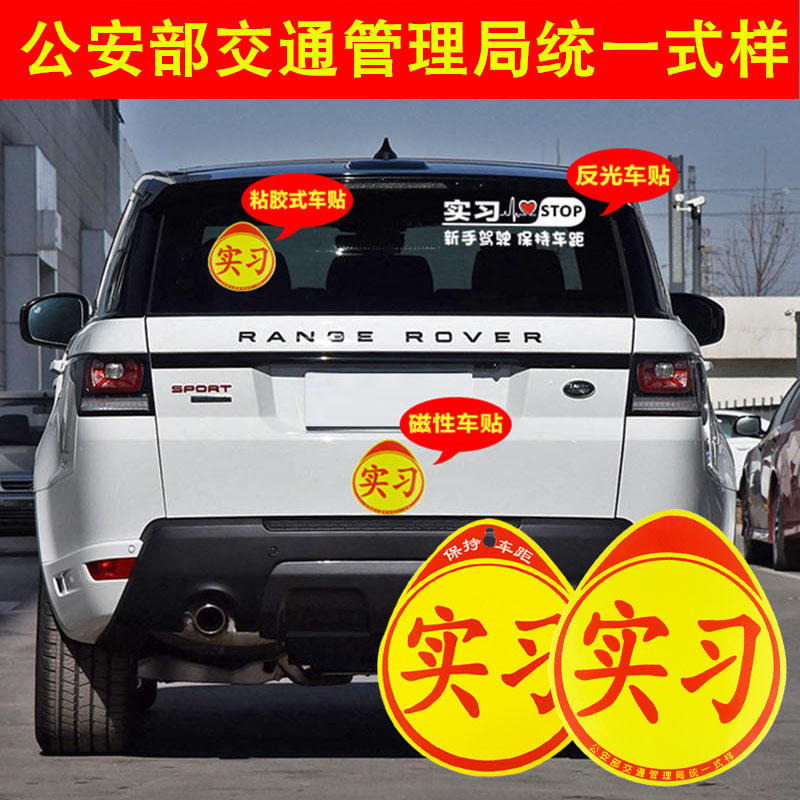 Novice road car trainer sticker reflective suction cup magnetic traffic control bureau formal uniform logo decorative logo