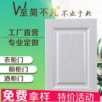 European Cabinet Cabinet door custom-made blister door mold door Plate wardrobe doors custom shoe cabinet door solid wood multi-storey cabinet door