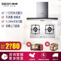 Shuaikang Top suction Hood gas cooker package big suction does not meet te6729+35g