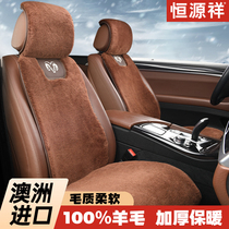 Hengyuanxiang winter wool car cushion universal free of tied warm cashmere seat cover 20 new short plush seat cushion