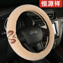 Hengyuanxiang 20 new winter wool steering wheel set men and women GM Australia imported pure wool car set