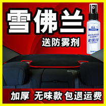 Chevrolet 16 Mai Rui Bao XL Classic Xinke Kovoz 3-Modified window avoidance pad