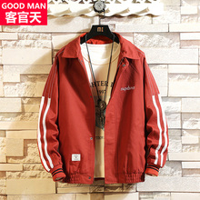 Jacket, jacket, men's jacket, Korean version, trend, slim and handsome, autumn baseball suit ins