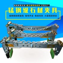 Stone Fixture Clamp SLATE clamp plate hoist large plate hanging clamp marble plate clamping Road along the stone clamp lifting Clamp