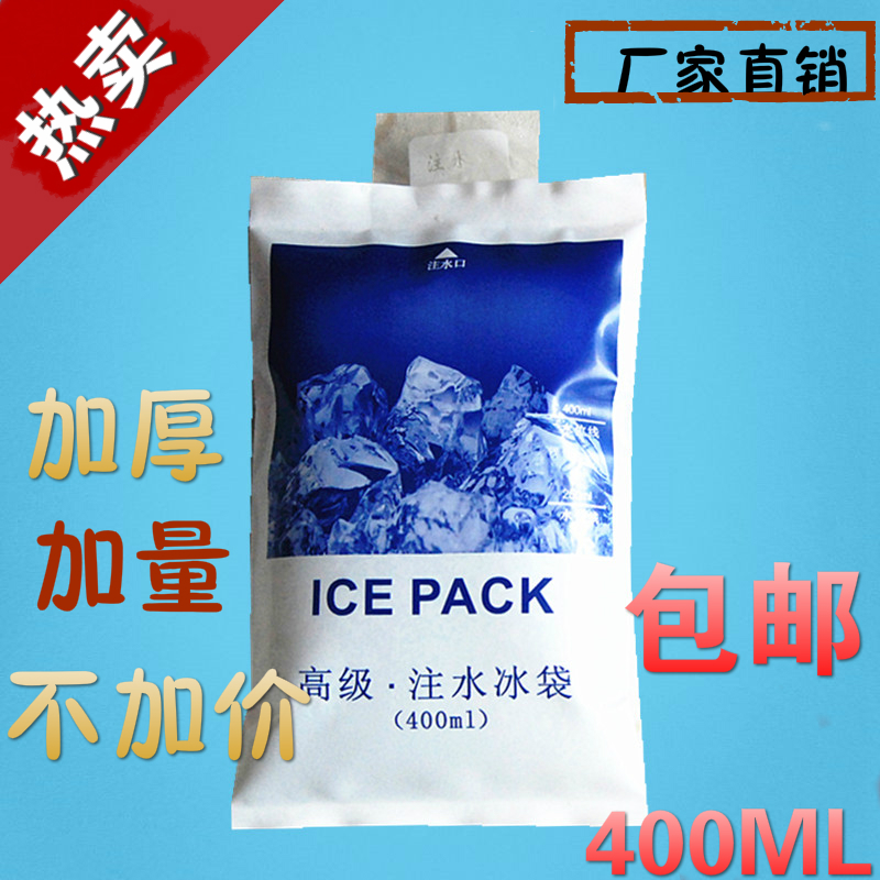 Refrigerated and Fresh-keeping Express Transportation Ice Bag for Food Medical Use with 400 ml Water-filled Ice Bag Customized Repeatedly