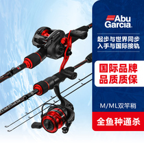 (Double 11 pre-sale) Arbroat set BMAX3 liner water drop wheel carbon fishing rod M ML tune