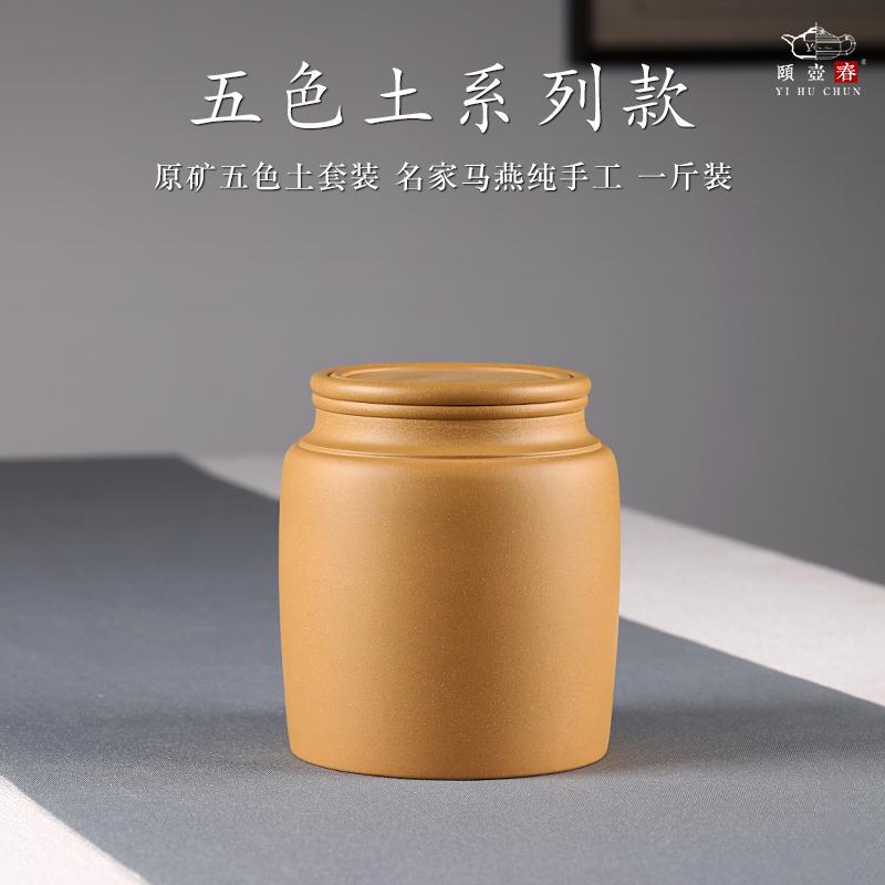 Purple sand tea cans set large household one pound loaded famous Ma Yan whole manual raw mine tea can custom engraving