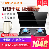 Supor suber J613+QB506 Suction Hood gas cooker package side suction cigarette cooker Set