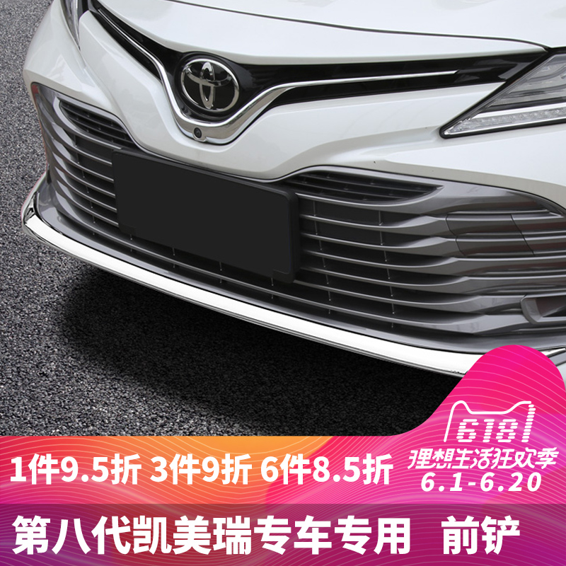 18 Toyota Camry front bumper trim strip bumper bumper bright strip eighth generation Camry modified decoration