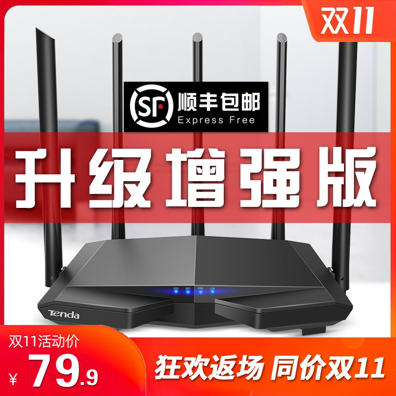 Limited time 79.9! Shunfeng Tengda AC7 1200M wireless router home through wall 5g dual frequency gigabit through wall king high-speed wifi telecom mobile high-speed oil spiller port