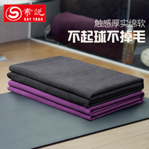 Yoga Rest Surgery blanket thickening warm yoga blanket Meditation carpet professional Ayange Accessories Genuine