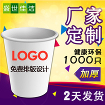 Paper cup custom printing logo Disposable paper cup wholesale 1000 custom-made Thickening business Office Paper Cup custom-made